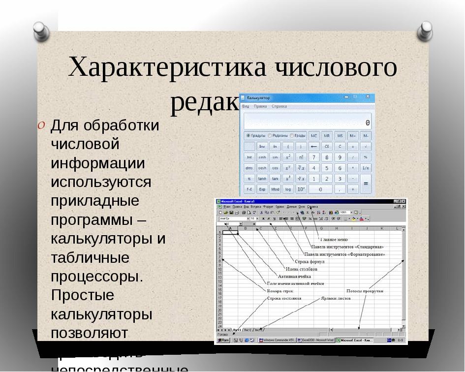 Характеристика числового редактора Для обработки числовой информации использу...