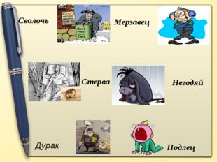 Негодяй Стерва Мерзавец Сволочь Дурак Подлец