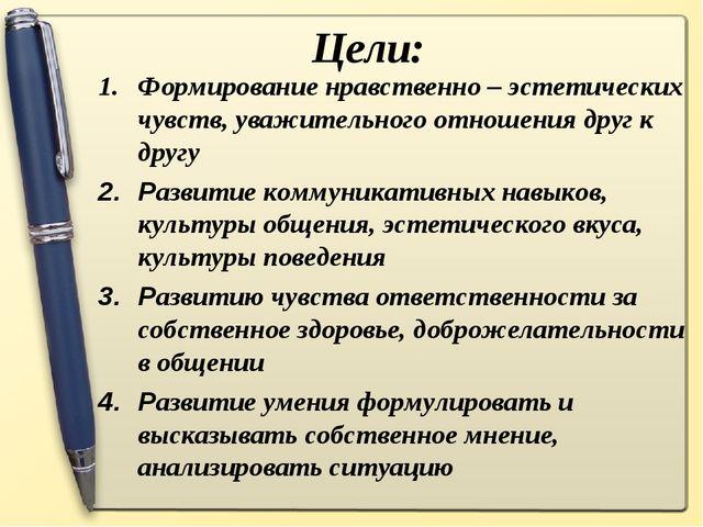 Цели: Формирование нравственно – эстетических чувств, уважительного отношения...