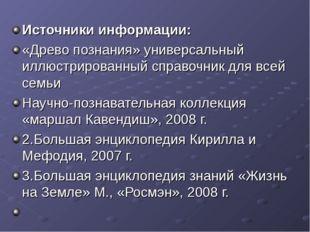 Источники информации: «Древо познания» универсальный иллюстрированный справоч