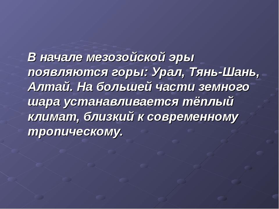 В начале мезозойской эры появляются горы: Урал, Тянь-Шань, Алтай. На большей...