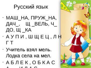 Русский язык МАШ_НА, ПРУЖ_НА, ДАЧ_, Щ _ВЕЛЬ, Ч_ ДО, Щ _КА А У П И , Ш Щ Е Ц ,