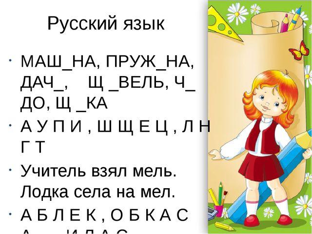 Русский язык МАШ_НА, ПРУЖ_НА, ДАЧ_, Щ _ВЕЛЬ, Ч_ ДО, Щ _КА А У П И , Ш Щ Е Ц ,...