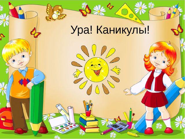 Ура! Каникулы! ProPowerPoint.Ru