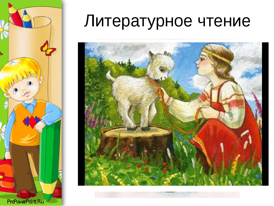 Литературное чтение ProPowerPoint.Ru