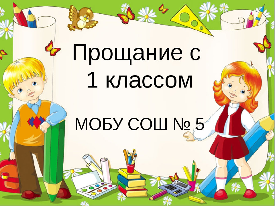 Прощание с 1 классом МОБУ СОШ № 5 ProPowerPoint.Ru