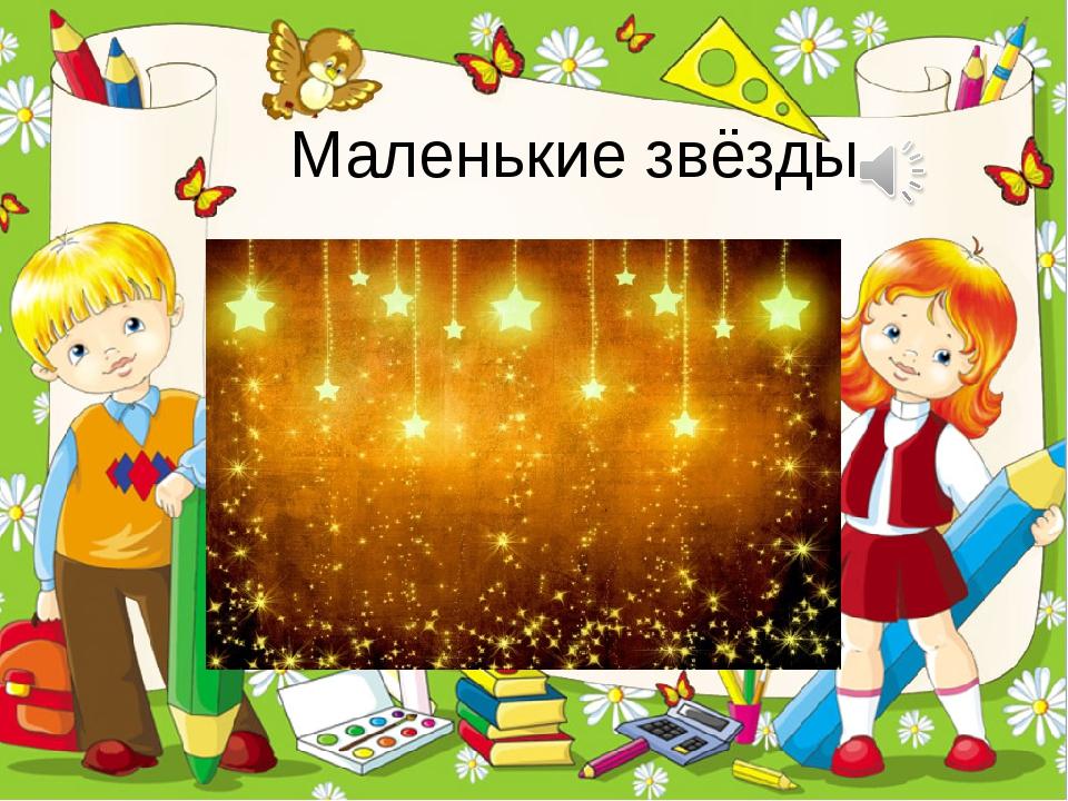 Маленькие звёзды ProPowerPoint.Ru