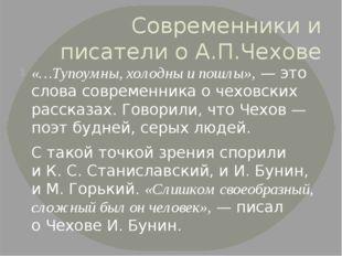 Современники и писатели о А.П.Чехове «…Тупоумны, холодны ипошлы»,— это слов