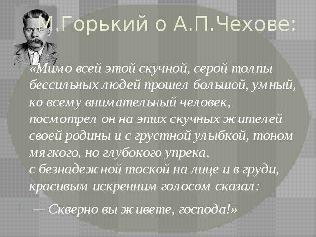 М.Горький о А.П.Чехове: «Мимо всей этой скучной, серой толпы бессильных людей...