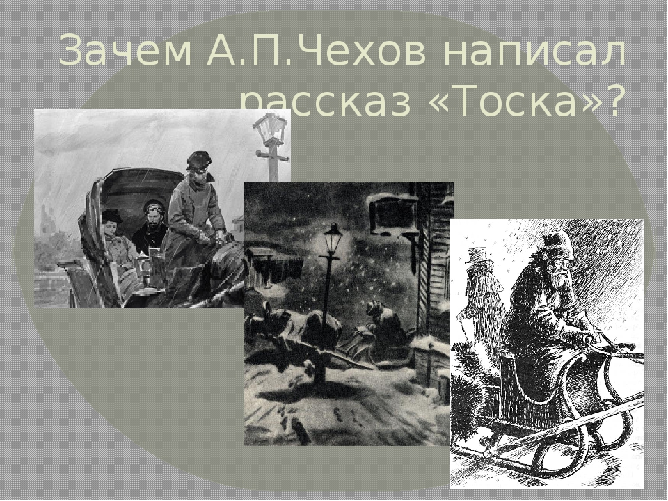 Зачем А.П.Чехов написал рассказ «Тоска»?
