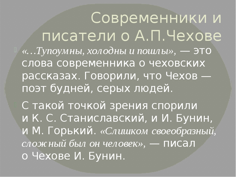 Современники и писатели о А.П.Чехове «…Тупоумны, холодны ипошлы»,— это слов...