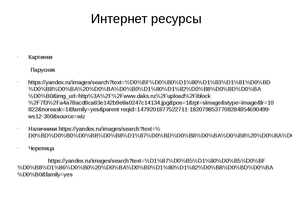 Интернет ресурсы Картинки Парусник https://yandex.ru/images/search?text=%D0%B...