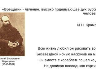 «Врещагин - явление, высоко поднимающее дух русского человека». И.Н. Крамской