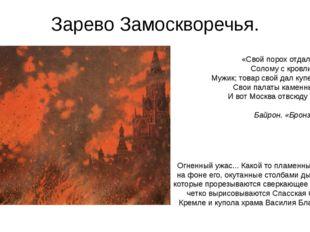 Зарево Замоскворечья. «Свой порох отдали солдаты; Солому с кровли нес своей М