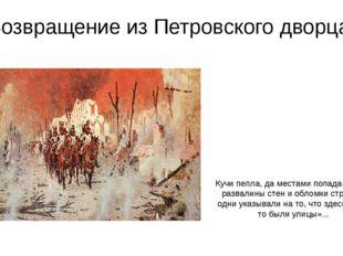 Возвращение из Петровского дворца. Кучи пепла, да местами попадавшиеся развал