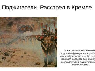 Поджигатели. Расстрел в Кремле. Пожар Москвы необыкновенно раздражил французо