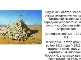 Художник-новатор, Верещагин отверг академические каноны батальной живописи с