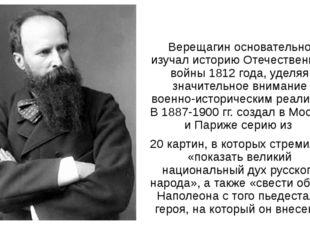 Верещагин основательно изучал историю Отечественной войны 1812 года, уделяя з