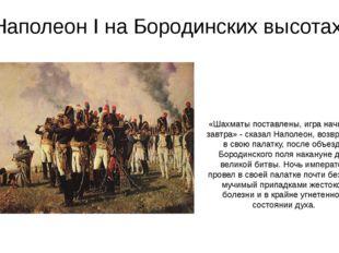 Наполеон I на Бородинских высотах. «Шахматы поставлены, игра начнется завтра»