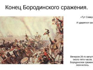 Конец Бородинского сражения. «Тут Север с Западом сражался, И ударялся гром о