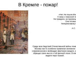 В Кремле - пожар! «Нет. Не пошла Москва моя К нему с повинной головою!.. Не п