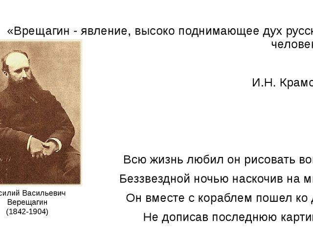 «Врещагин - явление, высоко поднимающее дух русского человека». И.Н. Крамской...