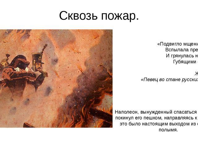 Сквозь пожар. «Подвигло мщение Москву: Вспылала пред врагами И грянулась на и...