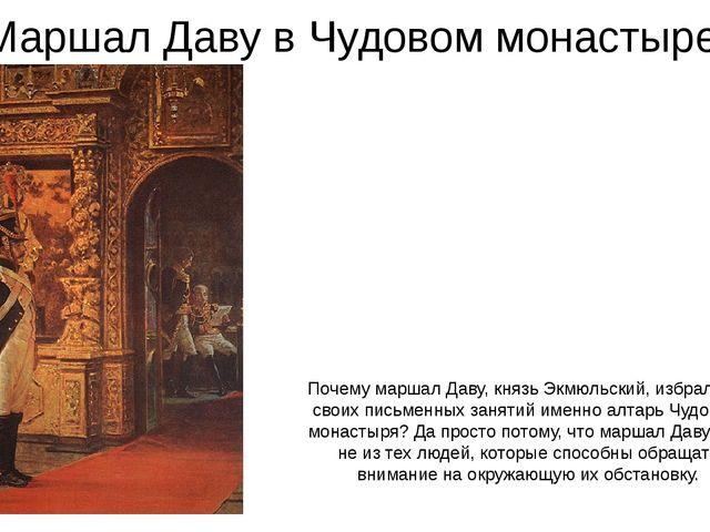 Маршал Даву в Чудовом монастыре. Почему маршал Даву, князь Экмюльский, избрал...