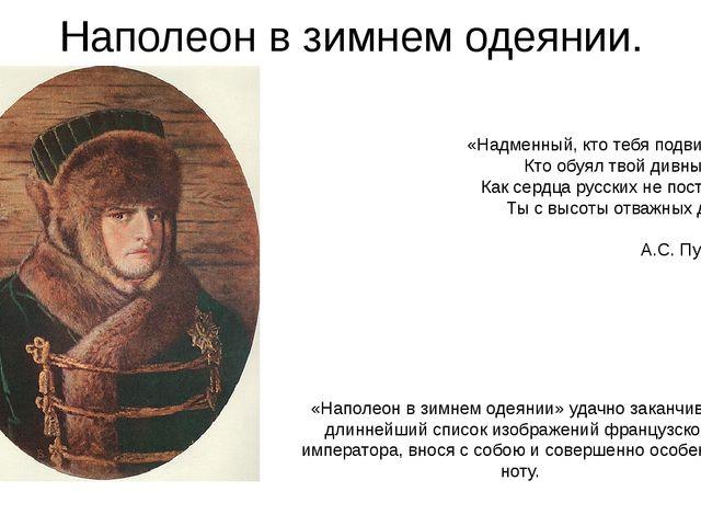 Наполеон в зимнем одеянии. «Надменный, кто тебя подвигнул? Кто обуял твой див...
