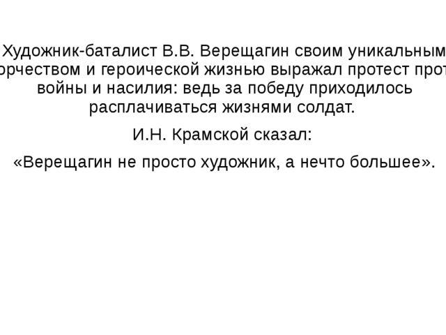 Художник-баталист В.В. Верещагин своим уникальным творчеством и героической ж...