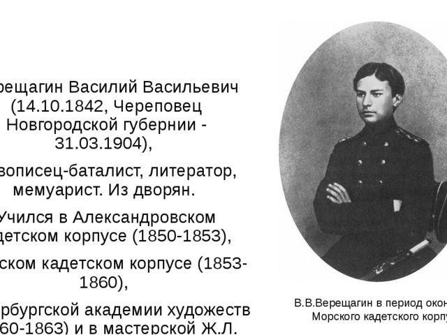 Верещагин Василий Васильевич (14.10.1842, Череповец Новгородской губернии - 3...