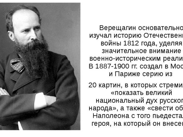 Верещагин основательно изучал историю Отечественной войны 1812 года, уделяя з...