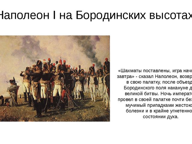Наполеон I на Бородинских высотах. «Шахматы поставлены, игра начнется завтра»...