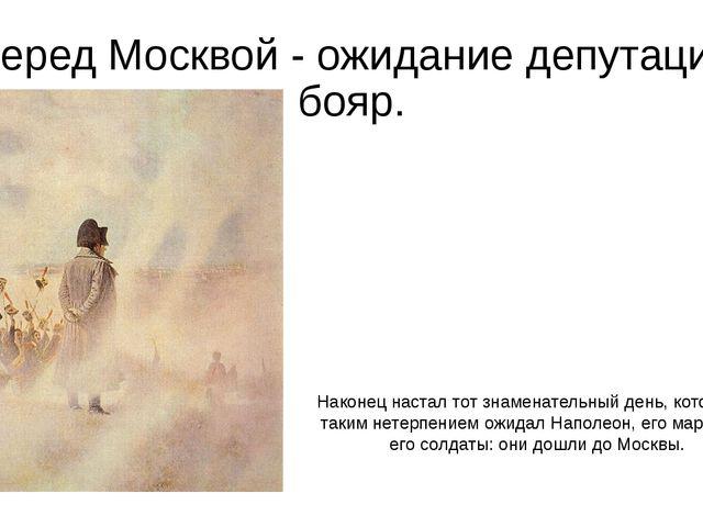 Перед Москвой - ожидание депутации бояр. Наконец настал тот знаменательный де...