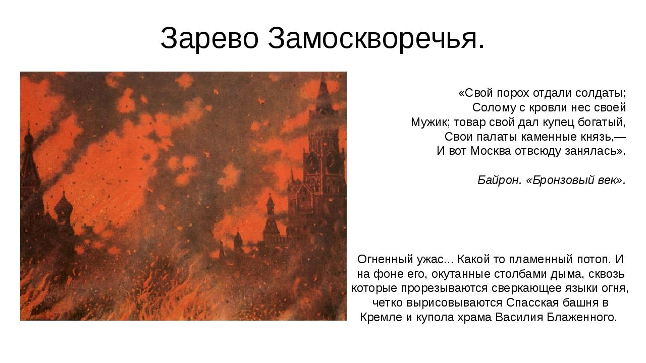 Зарево Замоскворечья. «Свой порох отдали солдаты; Солому с кровли нес своей М...