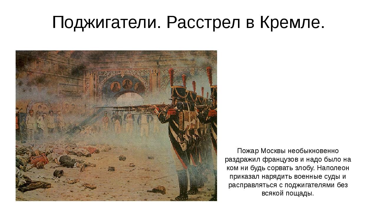Поджигатели. Расстрел в Кремле. Пожар Москвы необыкновенно раздражил французо...