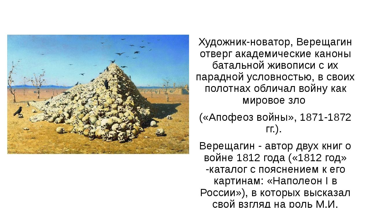 Художник-новатор, Верещагин отверг академические каноны батальной живописи с...