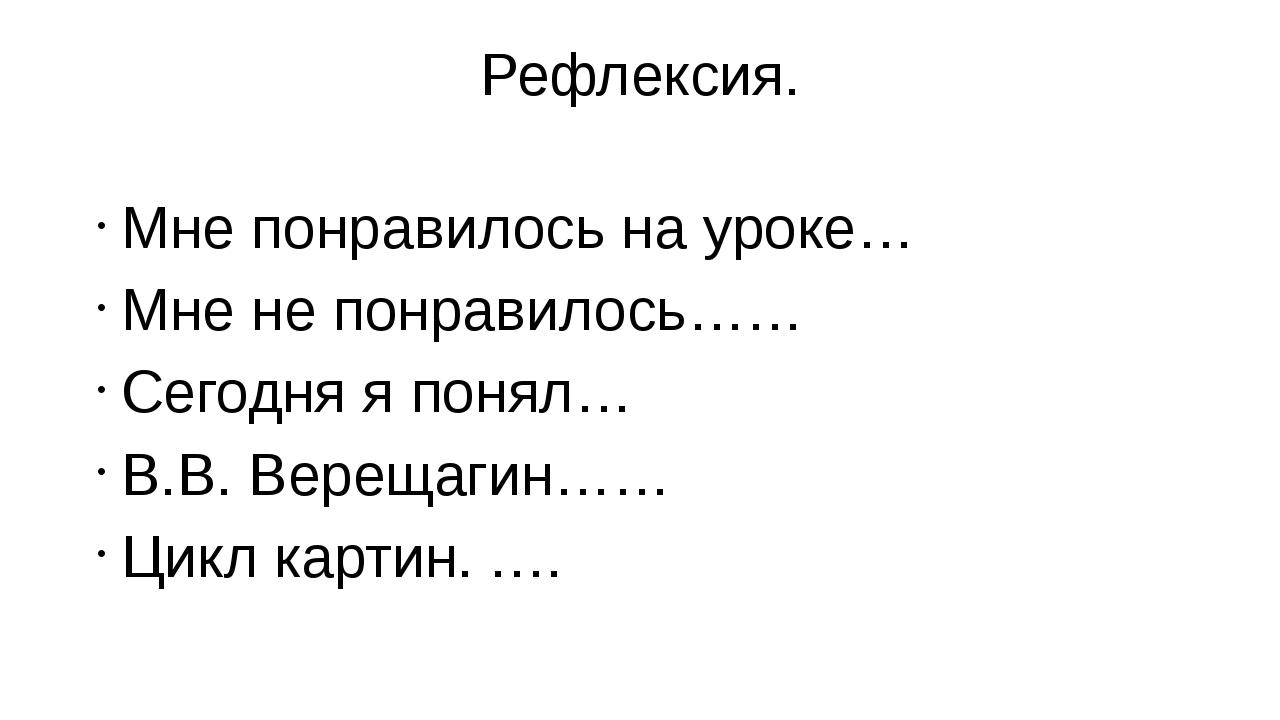 Рефлексия. Мне понравилось на уроке… Мне не понравилось…… Сегодня я понял… В....