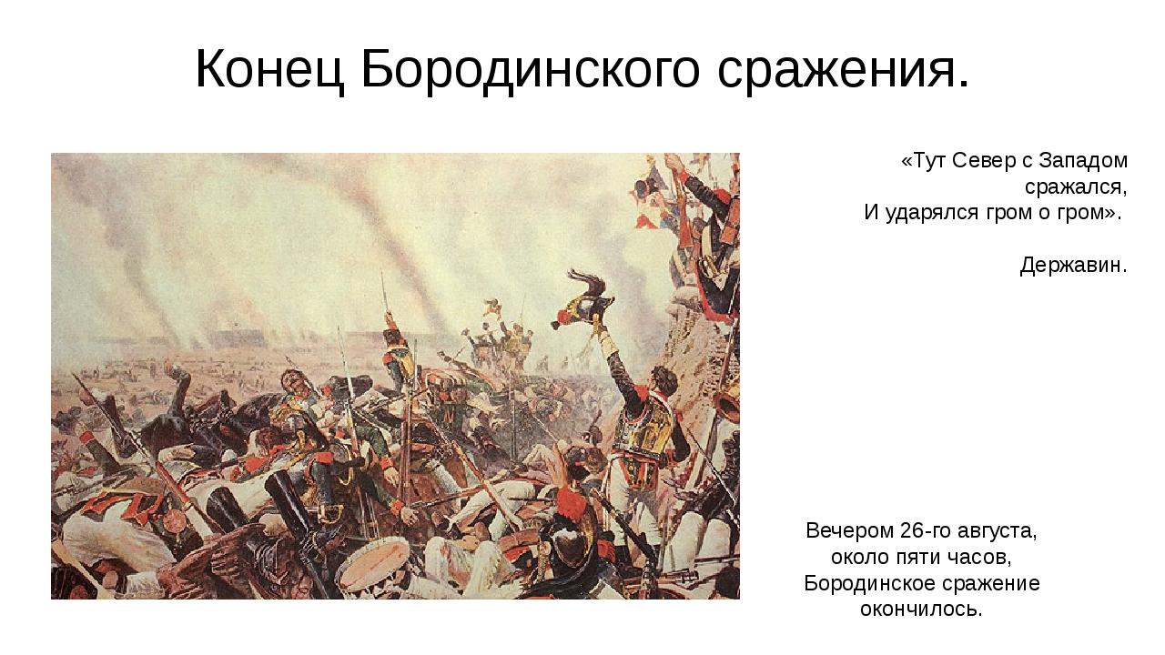Конец Бородинского сражения. «Тут Север с Западом сражался, И ударялся гром о...