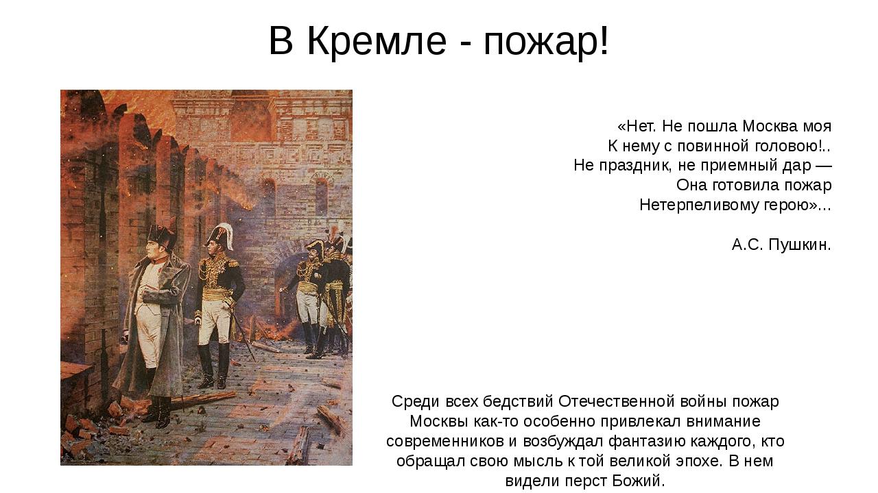 В Кремле - пожар! «Нет. Не пошла Москва моя К нему с повинной головою!.. Не п...