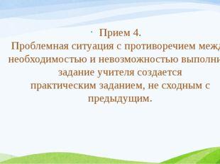 Прием 4. Проблемная ситуация с противоречием между необходимостью и невозможн