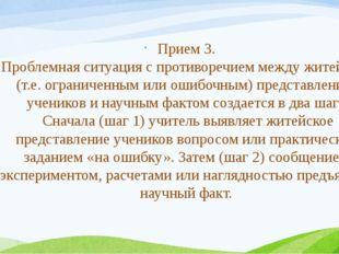Прием 3. Проблемная ситуация с противоречием между житейским (т.е. ограниченн