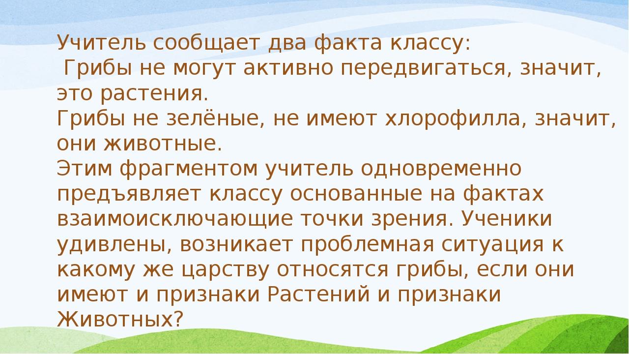 Учитель сообщает два факта классу: Грибы не могут активно передвигаться, знач...