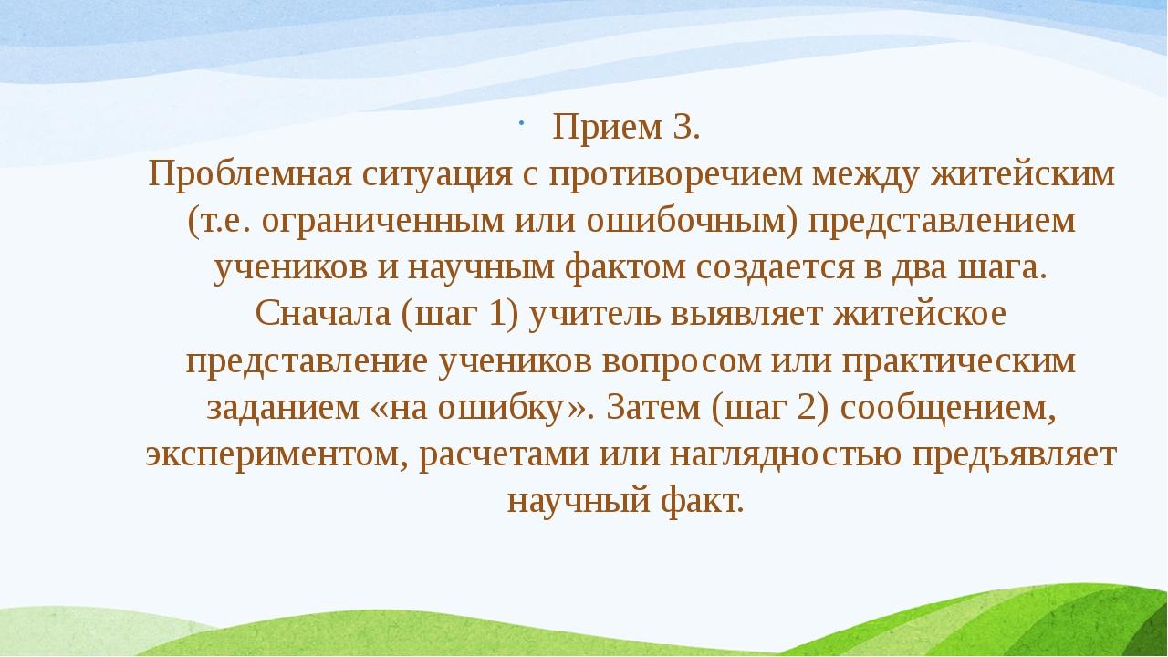 Прием 3. Проблемная ситуация с противоречием между житейским (т.е. ограниченн...