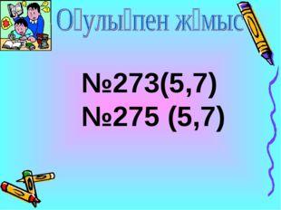 №273(5,7) №275 (5,7)