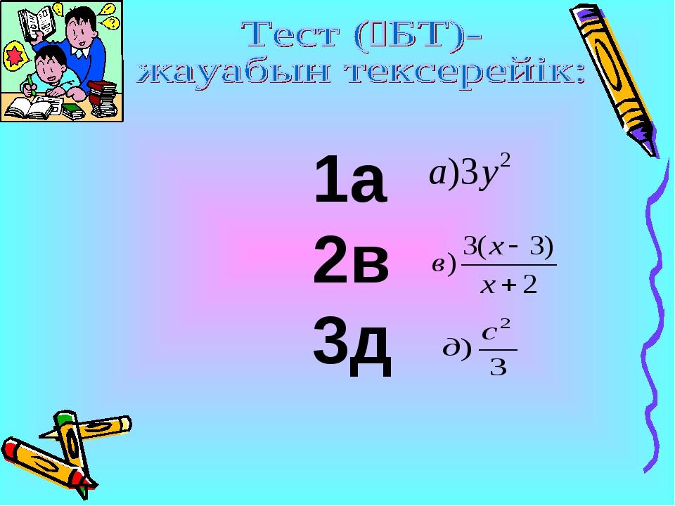 1а 2в 3д