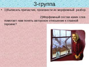 3-группа 1)Выписать причастия, произвести их морфемный разбор.  2)Морфемный