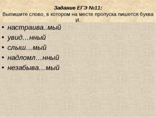 Задание ЕГЭ №11: Выпишите слово, в котором на месте пропуска пишется буква И.