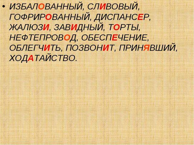 ИЗБАЛОВАННЫЙ, СЛИВОВЫЙ, ГОФРИРОВАННЫЙ, ДИСПАНСЕР, ЖАЛЮЗИ, ЗАВИДНЫЙ, ТОРТЫ, Н...