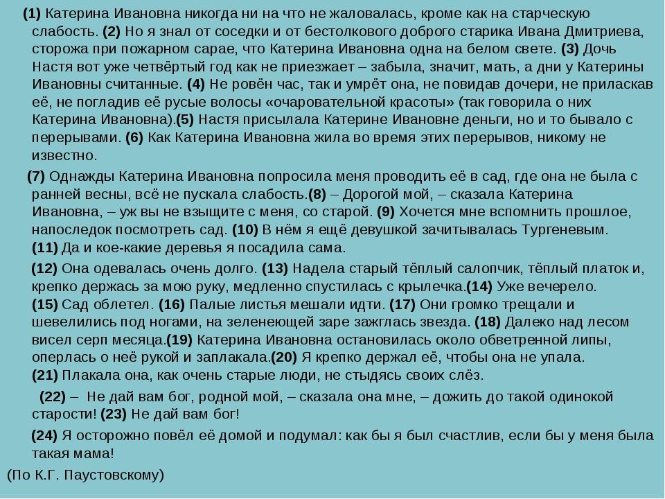 (1)Катерина Ивановна никогда ни на что не жаловалась, кроме как на старческ...